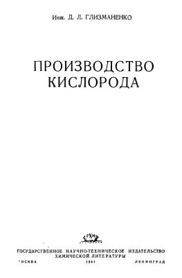 Глизманенко Д.Л. Производство кислорода