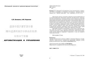 Блюмин С.Л., Корнеев А.М. Дискретное моделирование систем автоматизации и управления