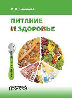 Зименкова Ф.Н. Питание и здоровье