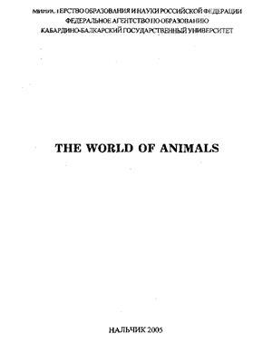 Молова М.Б., Хавпачева О.Х. The World of Animals