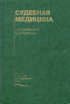Крюков В.Н.( ред) Судебная медицина