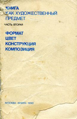 Адамов Е.Б. (ред.) Книга как художественный предмет. Часть 2. Формат. Цвет. Конструкция. Композиция