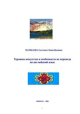 Мамбаева С.К. Термины искусства и особенности их перевода на английский язык