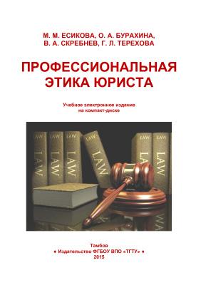Есикова М.М., Бурахина О.А., Скребнев В.А. и др. Профессиональная этика юриста