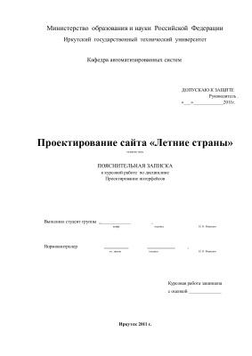 Проектирование интерфейсов для сайта
