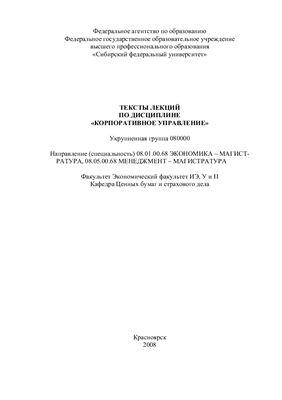 Каячев Г.Ф. и др. Корпоративное управление
