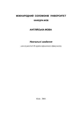 Салій В.В., Секан А.І. Англійська мова
