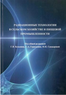 Козьмин Г.В., Гераськин С.А., Санжарова Н.И. (ред.) Радиационные технологии в сельском хозяйстве и пищевой промышленности