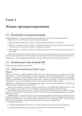 Миронов С.В. Языки программирования и методы трансляции