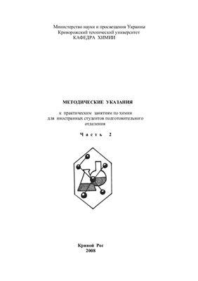 Ломовцева С.Б. и др. Методические указания к практическим занятиям по химии для иностранных студентов подготовительного отделения. Часть 2