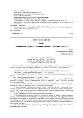Закон Р.Ф. О мерах социальной поддержки отдельных категорий граждан принят Советом народных депутатов