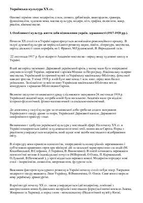Залік з української культури