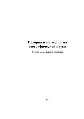Пиловец Г.И. История и методология географической науки
