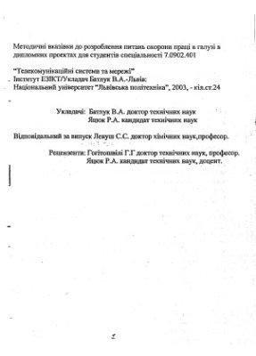 Батлук В.А., Яцюк Р.А. Методичні вказівки до розроблення питань охорони праці в галузі в дипломних проектах