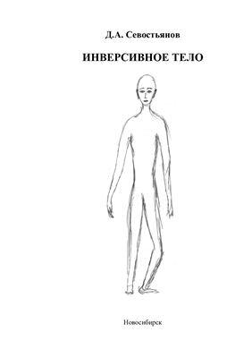 Севостьянов Д.А. Инверсивное тело (философский анализ)
