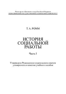 Ромм Т.А.История социальной работы