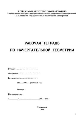 Чурбанов В.И. Рабочая тетрадь по начертательной геометрии (часть 1)