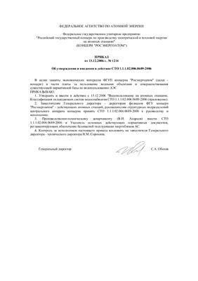 СТО 1.1.1.02.0689-2006 Водопользование на атомных станциях. Классификация охлаждающих систем водоснабжения