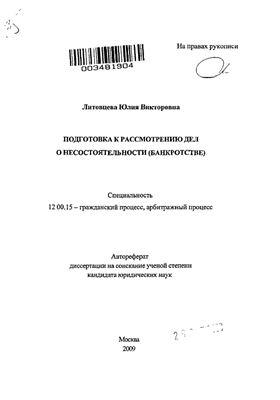 Литовцева Ю.В. Подготовка к рассмотрению дел о несостоятельности (банкротстве)