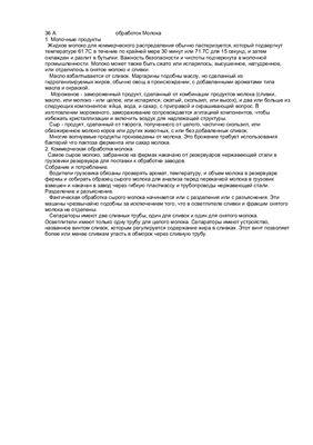 Перевод текстов учебного пособия Английский язык для пищевых вузов, колледжей, Пушнова