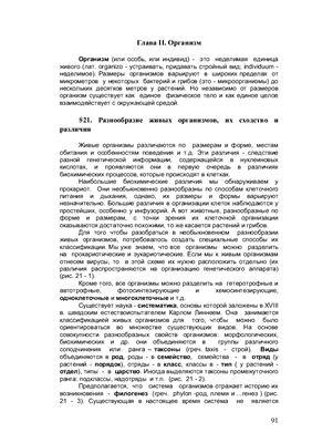 Высоцкая Л.В. Общая биология 10-11 кл