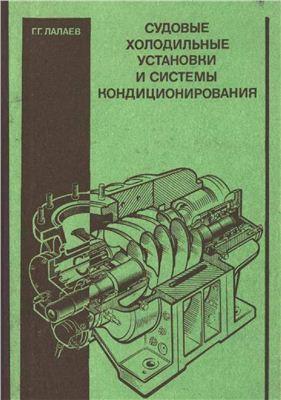 Лалаев Г.Г. Холодильные установки и системы кондиционирования