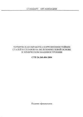 СТП 26.260.484-2004 Термическая обработка коррозионностойких сталей и сплавов на железоникелевой основе в химическом машиностроении