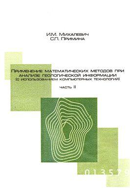 Михалевич И.М. Применение математических методов при анализе геологической информации (с использованием компьютерных технологий: MS Excel, BioStat, Statistica). Часть 2
