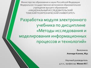Разработка модуля электронного учебника по дисциплине Методы исследования и моделирования информационных процессов и технологий