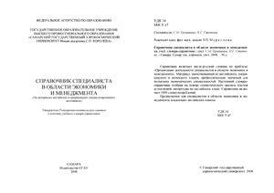 Ермишина С.Н., Степнова Н.Г. Справочник специалиста в области экономики и менеджмента