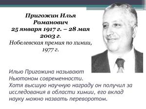 Илья Пригожин