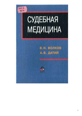 Волков В.Н., Датий А.В. Судебная медицина: Учебное пособие