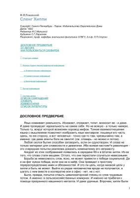 Рожанский Ф.И. Сленг хиппи