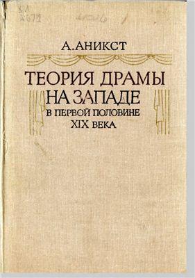 Аникст А.А. Теория драмы на Западе в первой половине XIX века