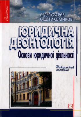 Гусарєв С.Д., Тихомиров О.Д. Юридична деонтологія (Основи юридичної діяльності)