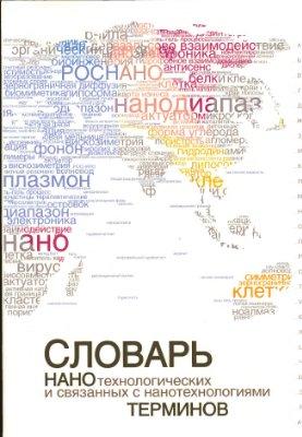 Калюжный С.В. (Ред.) Словарь нанотехнологических и связанных с нанотехнологиями терминов