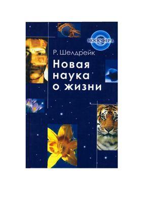 Шелдрейк Р. Новая наука о жизни