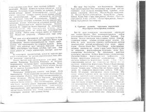 Реджепов Р. Гадым туркмен эдебияты (VIII-XII асырлар) - Древняя туркменская литература (VIII-XI вв.)