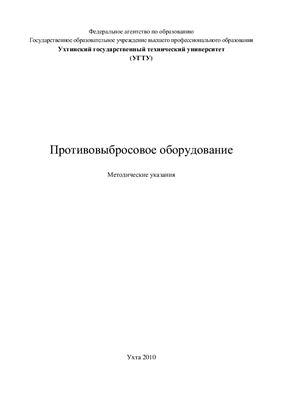 Бобылева Т.В. Противовыбросовое оборудование
