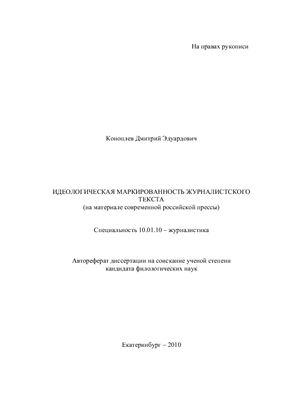 Коноплев Д.Э. Идеологическая маркированность журналистского текста: на материале современной российской прессы