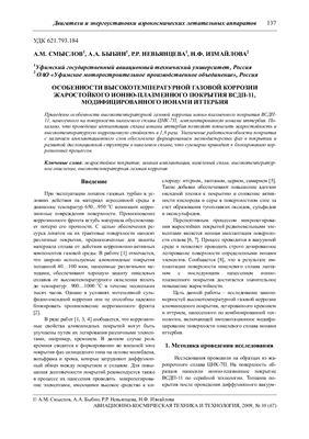Смыслов А.М. и др. Особенности высокотемпературной газовой коррозии жаростойкого ионно-плазменного покрытия всдп-11, модифицированного ионами иттербия