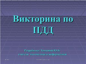 Презентация - Танкова Ю.Б. Викторина по ПДД