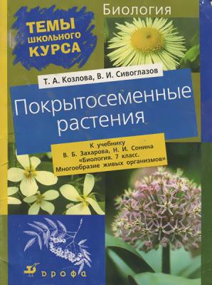 Козлова Т.А., Сивоглазов В.И. Покрытосеменные растения