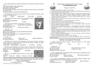 Олимпионок 2014. Игра-конкурс по физической культуре и спорту. 7-8 классы