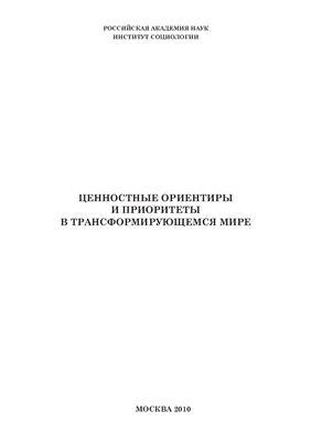Железняков А.С. (ред.), Яхимович З.П. Ценностные ориентиры и приоритеты в трансформирующемся мире