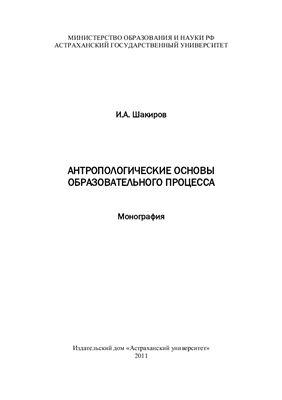 Шакиров И.А. Антропологические основы образовательного процесса