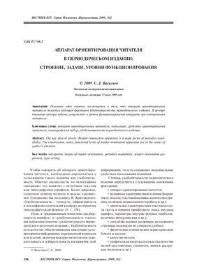 Васильев С.Л. Аппарат ориентирования читателя в периодическом издании: строение, задачи, уровни функционирования