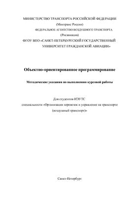 Ленец Н.П. Объектно-ориентированное программирование