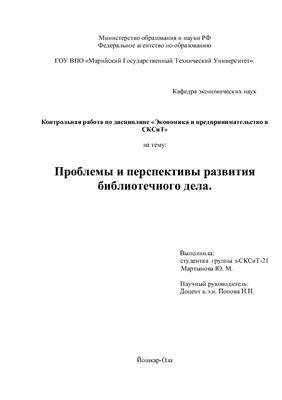 Реферат - Проблемы и перспективы развития библиотечной деятельности