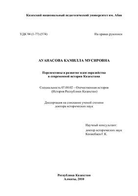 Аунасова К.М. Перспективы и развитие идеи евразийства в современной истории Казахстана